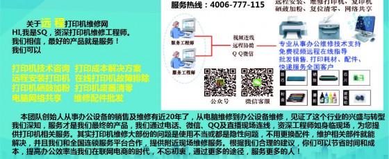 打印机驱动远程安装,远程在线帮您安装打印机的驱动