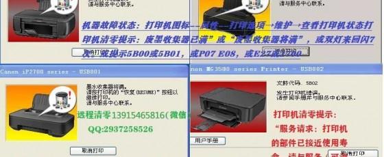 佳能打印机驱动长尾词,如果你的机器有问题,我们可以帮你处理。