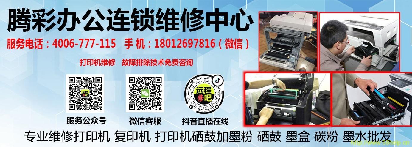 远程打印机维修中心